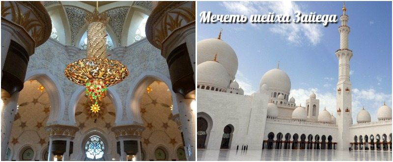 zayed mosque